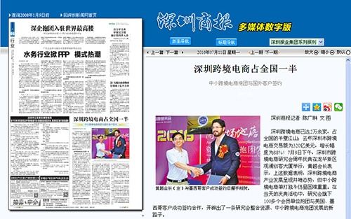 report of Shenzhen Economic Daily